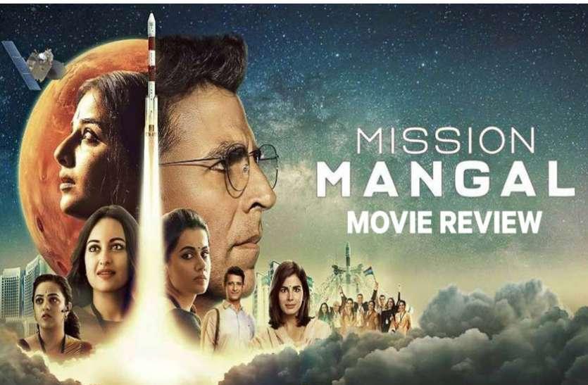 15 अगस्त पर लोगों को मिला अक्षय की MISSION MANGAL का तोहफा, देश प्रेम की भावना से ओत-प्रेत है कहानी
