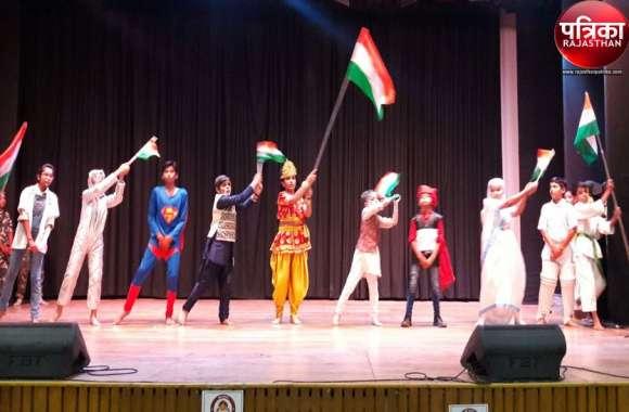 VIDEO : Independence day : देशभक्ति के गीतों पर विद्यार्थियों ने दी प्रस्तुतियां, निहारते रहे शहरवासी