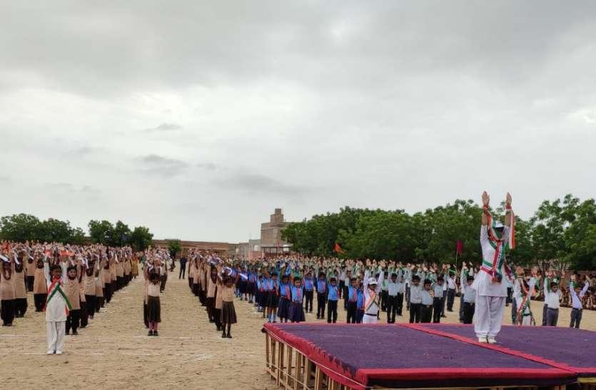 73 वां स्वतंत्रता दिवस समारोह हर्षोल्लास के साथ मनाया, गूंजे देशभक्ति के तराने