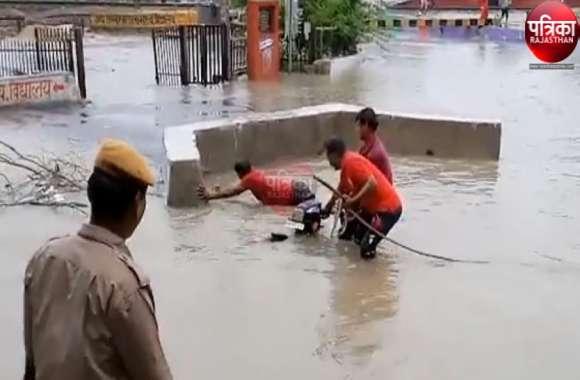 लोगों ने डूबते बाइक सवार को बचाया, देखें वीडियो...