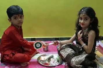 बहनों ने राखी से सजाई भाईयों की कलाई, भद्रा रहित होने से दिनभर मनाया रक्षाबंधन