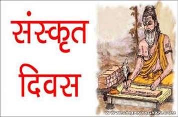 संस्कृत दिवस विशेष: समकालीन संस्कृत कविता और युगबोध