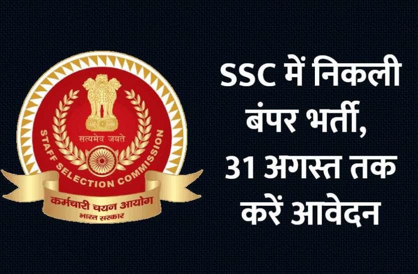 Staff Selection Commission: SSC में निकली बंपर भर्ती, 31 अगस्त तक करें आवेदन