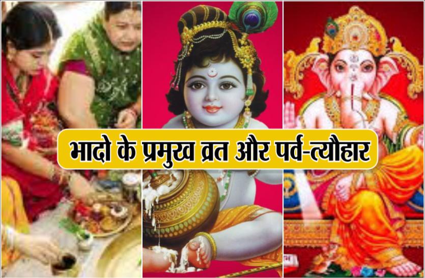 Bhado month 2019 : भादों माह में कृष्ण जन्माष्टमी सहित ये प्रमुख व्रत और पर्व-त्यौहार है