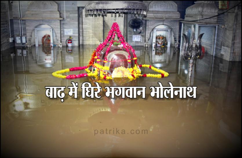 Weather updates: भारी बारिश से चारों तरफ आफत ही आफत, भगवान भोलेनाथ भी जलमग्न