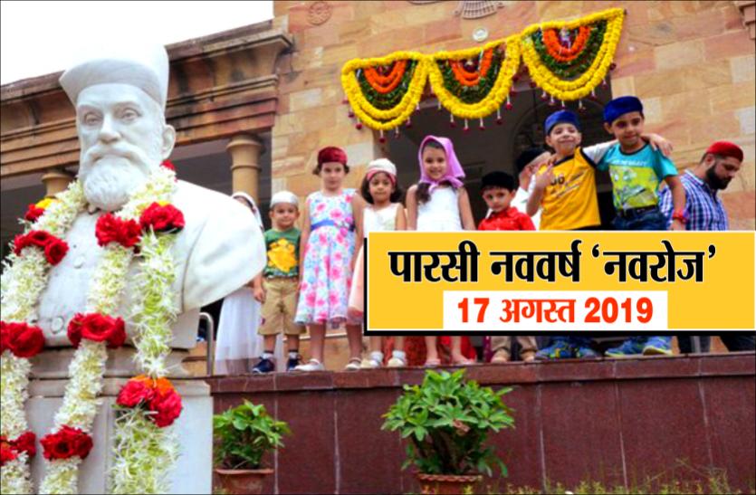 पारसी नववर्ष 'नवरोज' : पहले करते हैं घर पे नास्ता और बाद में जाते हैं मंदिर, अद्भूत है आस्था, उल्लास, उमंग का यह त्यौहार