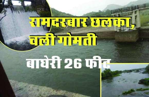 Rain In Rajsamand रामदरबार छलका, गोमती नदी चली, Bageri बांध 26 फीट के करीब