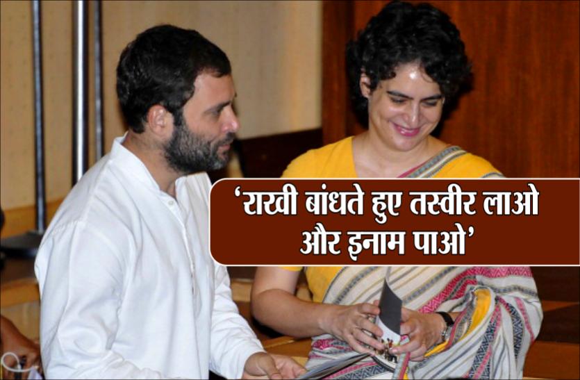 बीजेपी विधायक बोले, राहुल गांधी की प्रियंका से राखी बंधवाते हुए तस्वीर लाओ और इनाम लो