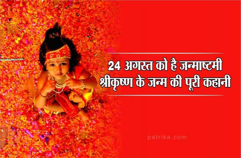 Janmashtmi : श्रीकृष्ण के जन्म की पूरी कहानी, 5000 साल पहले उस आधी रात को क्या हुआ था