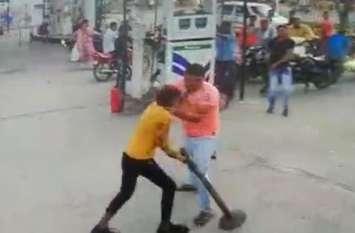 पेट्रोल डलवाने को लेकर भिड़े युवक, पुलिस आई तो बाइक छोड़ भागे, देखें वीडियो