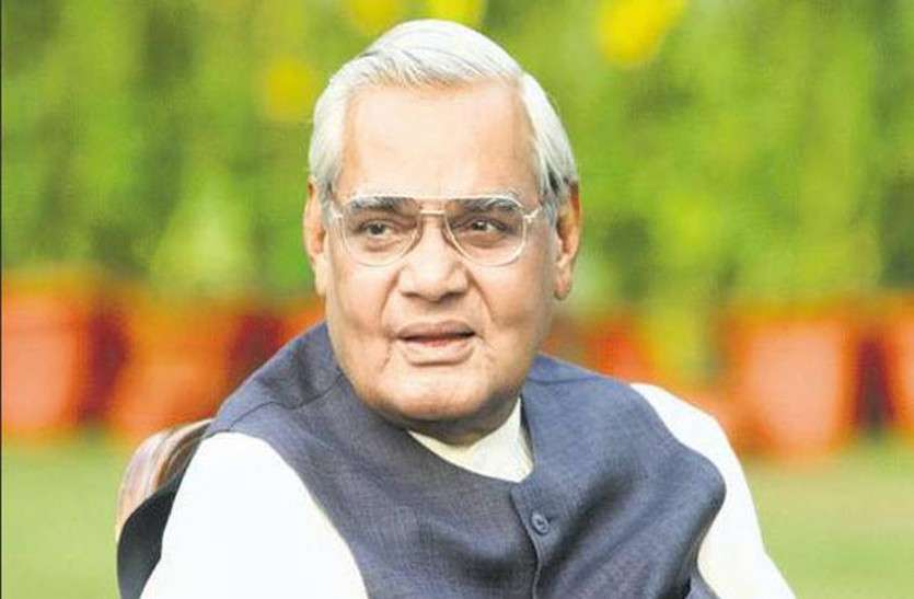 former Prime Minister Atal Bihari Vajpayee Death anniversary special