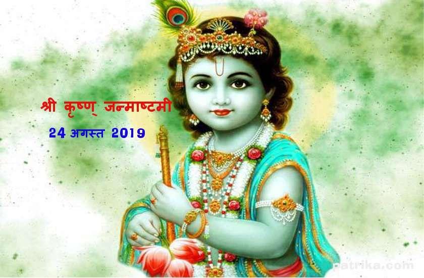 Bhado month 2019