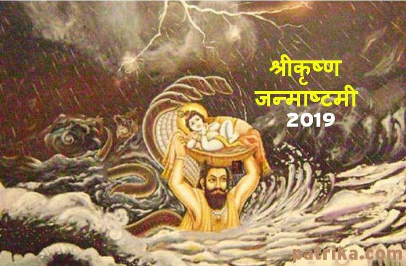 janmashtami 2019 : 23- 24 अगस्त 2019 को है श्रीकृष्ण जन्माष्टमी, अभी से कर लें ऐसी सुंदर व सरल पूजा की तैयारी