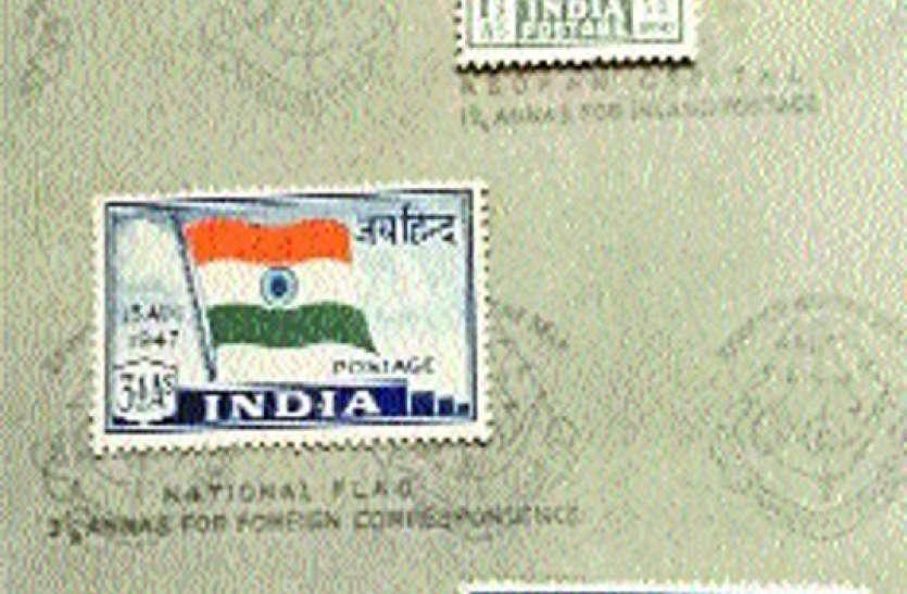 आजादी के बाद का पहला डाक टिकट...आपने देखा क्या?