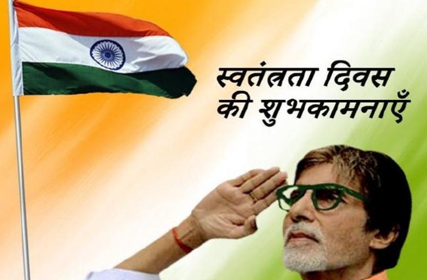 महानायक अमिताभ बच्चन से लेकर आयुष्मान तक सबने एक सुर में बोला 'जय हिंद' फैंस को ऐसी दी 'स्वतंत्रता दिवस' की शुभकामनाएं