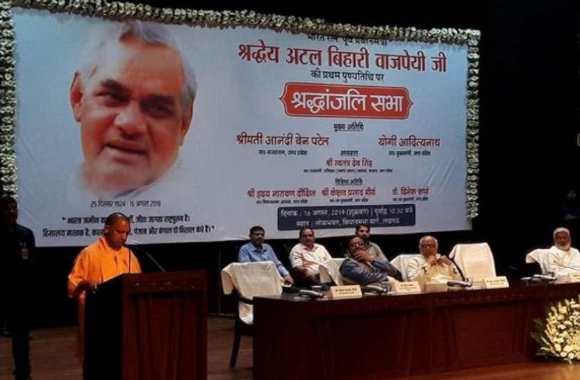 अटल बिहारी के संस्कृत में दिये इस भाषण को याद कर भावुक हो गये सीएम योगी, कही यह बड़ी बात