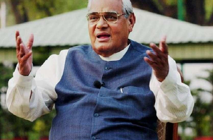 पुण्यतिथि विशेष: अपने वारिस के लिए इतने करोड़ रुपए की संपत्ति छोड़ गए थे अटल बिहारी वाजपेई