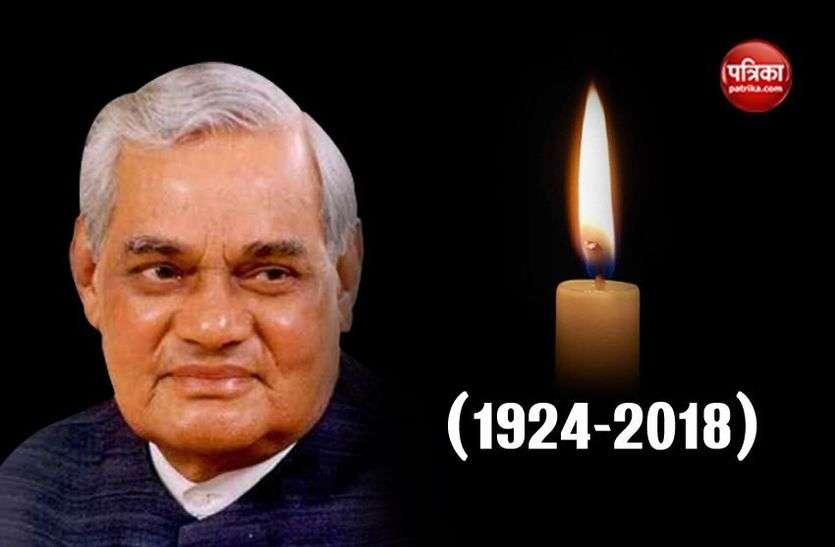 ex prime minister Atal Bihari Vajpayee  - जब पूर्व प्रधानमंत्री अटल जी ने कहा था ये तो शिवाजी की तरह है