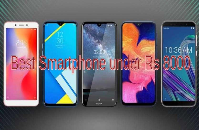 8000 रुपये से कम कीमत में खरीदें 3GB रैम वाले बेस्ट Smartphones, जानिए फीचर्स