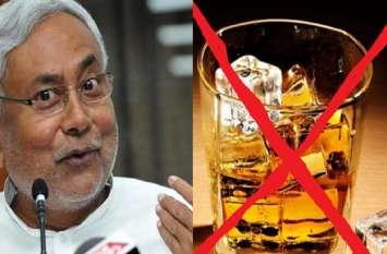 बिहार में शराब लेती थी डेढ़ लाख लोगों की जान