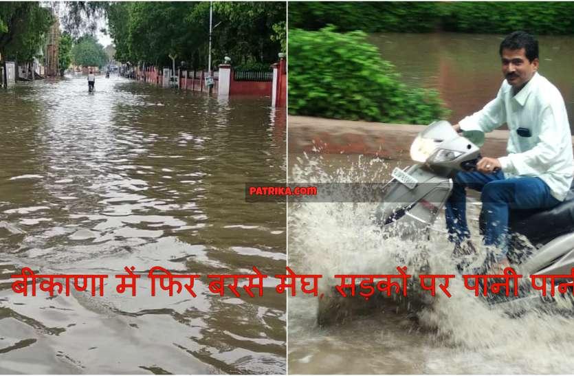 बीकाणा में फिर बरसे मेघ, सड़कों पर पानी पानी