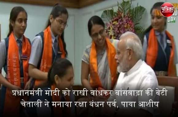 प्रधानमंत्री मोदी को राखी बांधकर बांसवाड़ा की बेटी चेताली ने मनाया रक्षा बंधन पर्व, पाया आशीष