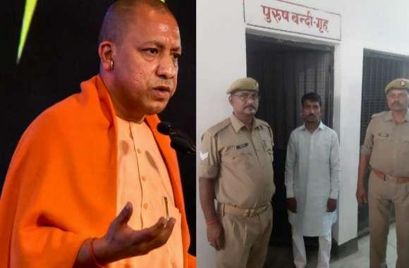 CM योगी आदित्यनाथ और भगवान राम-सीता व राम मंदिर को लेकर व्हाट्सएप पर अभद्र पोस्ट करने वाला आरोपी गिरफ्तार
