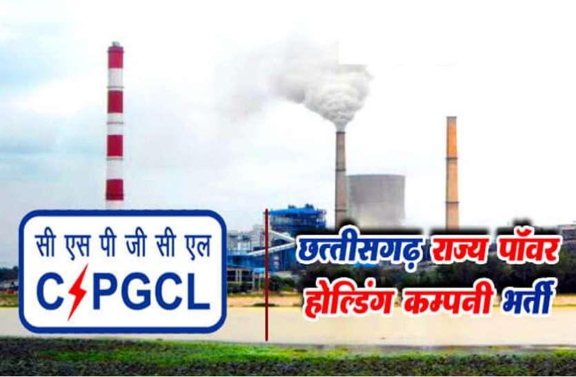CSPGCL में निकाली Data Entry Operator की बंपर भर्ती, परीक्षा 27 अगस्त तक