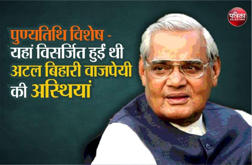 पुण्यतिथि विशेष: राजस्थान में विसर्जित हुईं पूर्व प्रधानमंत्री अटल बिहारी वाजपेयी की अस्थियां