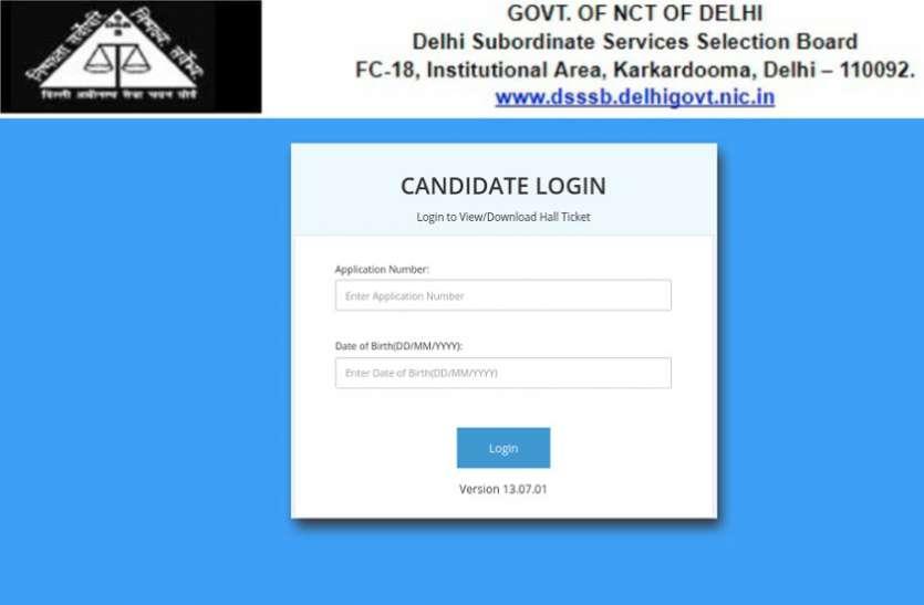 DSSSB LDC Admit Card 2019 जारी, डीएसएसएसबी एडमिट कार्ड एक ही क्लिक में सीधे यहां से करें डाउनलोड