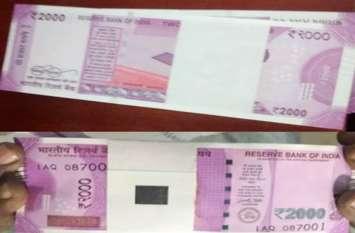 डेढ़ लाख रुपए के नकली नोटों के साथ महिला सहित पांच लोग गिरफ्तार, कछुआ के नाम पर कर रहे थे ऐसा काम