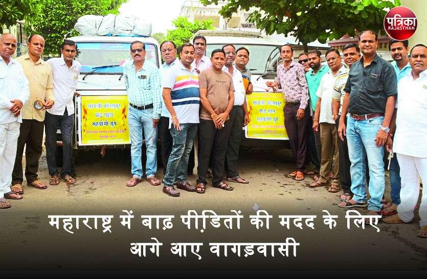 महाराष्ट्र में बाढ़ पीडि़तों की मदद के लिए आगे आए वागड़वासी, राहत सामग्री लेकर 11 सदस्यों का दल रवाना