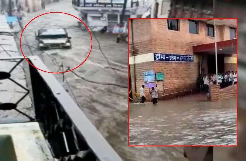 Watch: जोधपुर में मूसलाधार बारिश, अस्पताल परिसर हुआ जलमग्न, ताश के पत्ते की तरह पानी में बह गई जीप