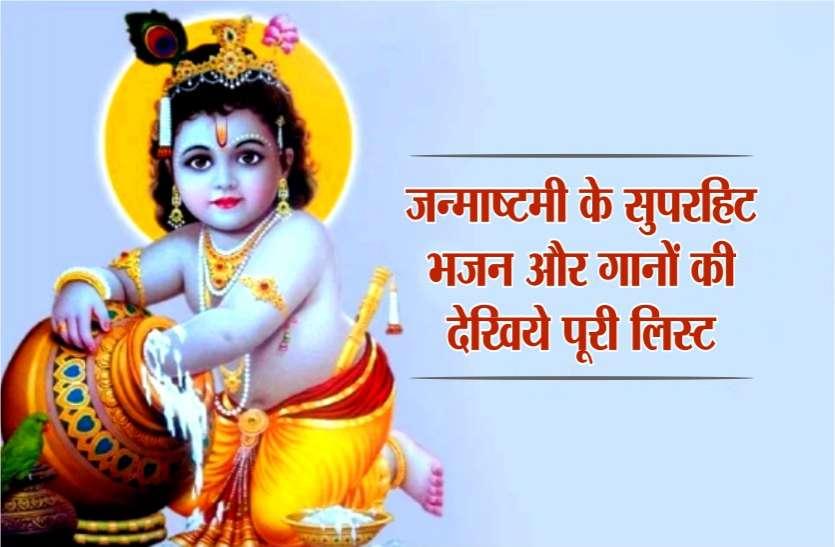 Janmashtami song mp3 : जन्माष्टमी के सुपरहिट भजन और गानों की देखिये पूरी लिस्ट