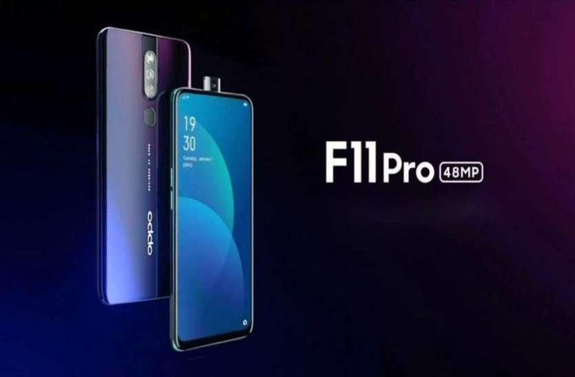 Oppo F11 और Oppo F11 pro के दाम में भारी कटौती, जानिए नई कीमत