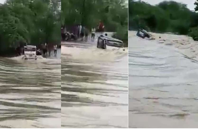 राजस्थान में भारी बारिश, भीलवाड़ा जिले में जीप सहित 3 युवक बहे, मचा हड़कंप