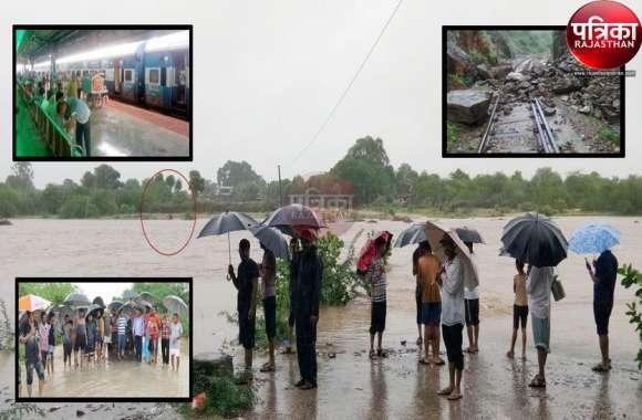 Heavy rain in pali : पाली में बाढ़ के हालात, कई ट्रेनें रास्ते में अटकी, प्रशासन हुआ अलर्ट, देखें पूरा वीडियो