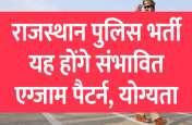 राजस्थान पुलिस भर्ती - यह रहेंगे संभावित योग्यता व एग्जाम पैटर्न