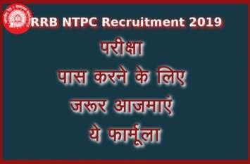 RRB NTPC 2019 Subject-wise Exam Preparation Tips : रेलवे भर्ती परीक्षा में सफलता के लिए जरूर आजमाएं ये ट्रिक्स