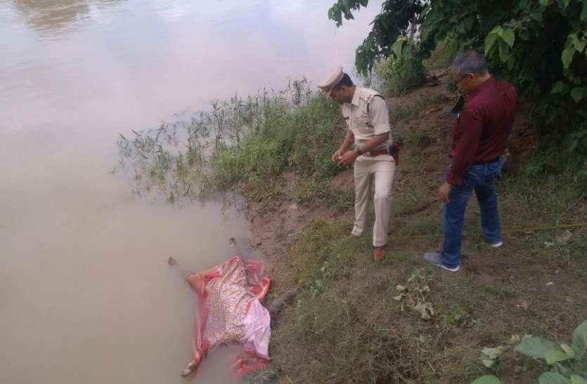 नदी में महिला का शव बरामद, दो दिन पूर्व हुई थी लापता