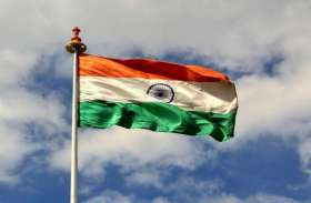 आजादी के 72 साल बाद देश के इन हिस्सों में पहली बार तिरंगा शान से लहराया