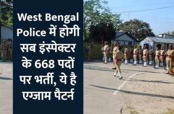 West Bengal Police Sub Inspector Bharti 2019: सब इंस्पेक्टर के 668 पदों पर निकली भर्ती, ऐसे करें आवेदन