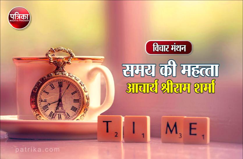 विचार मंथन : सफलता की कुञ्जी एक मात्र समय और संयम है- आचार्य श्रीराम शर्मा