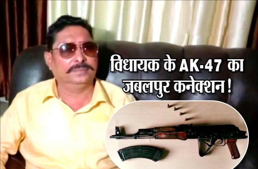 जबलपुर ऑर्डिनेंस फैक्ट्री की हो सकती है 'छोटे सरकार' के घर से मिली AK-47, ये चीजें खा रही हैं मेल!