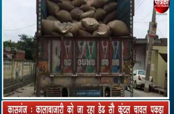राशन की कालाबाजारी, चावल से भरा ट्रक पकड़ा, एक गिरफ्तार
