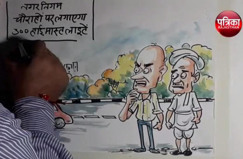 चौराहों पर दुर्घटनाओं और यातायात सुगमता के लिए लगेंगी 300 हाई मास्ट लाइटें, इसे देखिए कार्टूनिस्ट लोकेन्द्र सिंह की नजर से