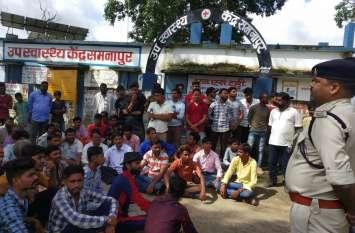 उपस्वास्थ्य केन्द्र के सामने ग्रामीणों ने दिया धरना