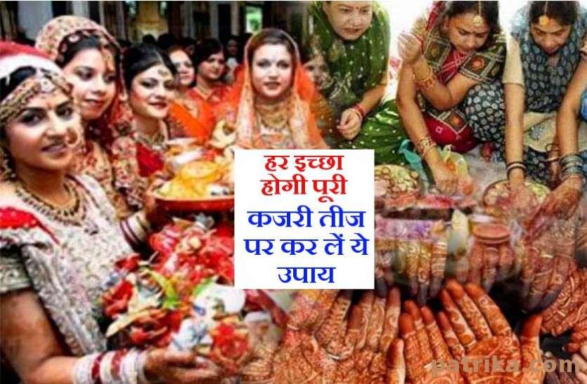 कजरी तीज 18 अगस्त को महिलाएं कर ले ये उपाय, पूरी होगी हर इच्छा, भरपूर मिलेगा पति का प्यार