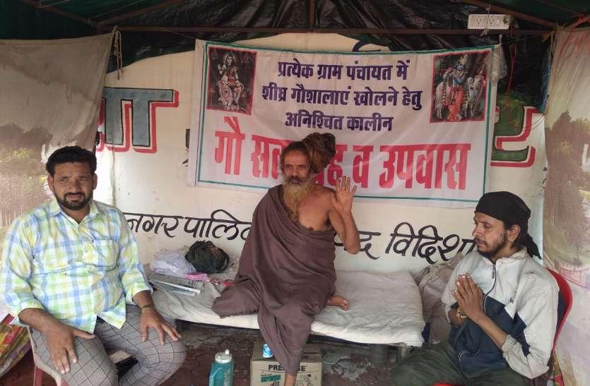 gaushala : गौशाला के लिए 5 दिन से महंत भूख हड़ताल पर