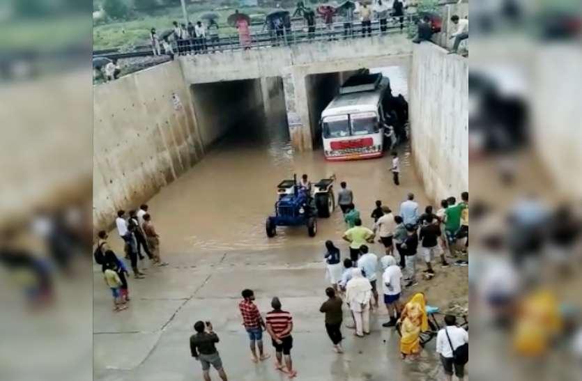Watch : भारी बारिश के बीच अंडरपास में फंसी बस, ट्रैक्टर से खींच बचाई गई 40 यात्रियों की जान